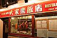 china-town4.jpg
